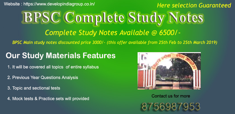 BPSC Prelims & Mains Exam Complete Study Notes Available