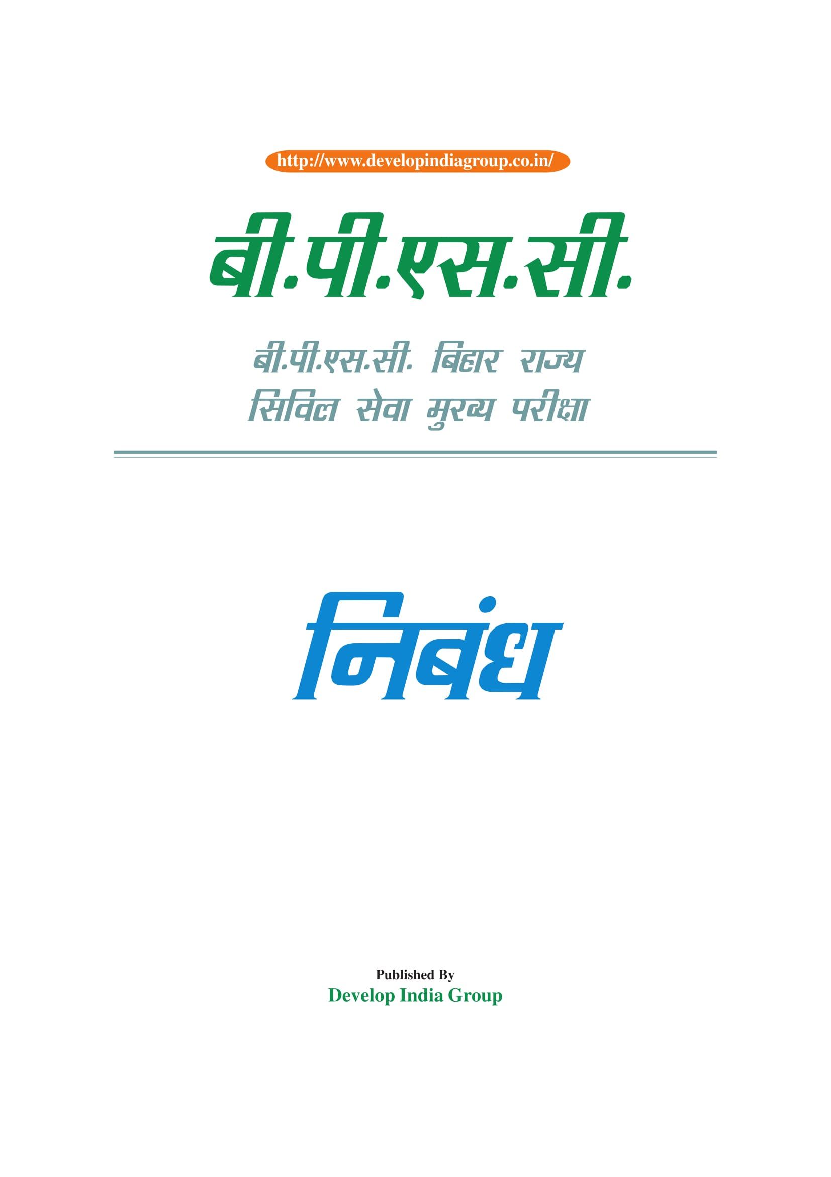 BPSC_Main_Essay_(Hindi)