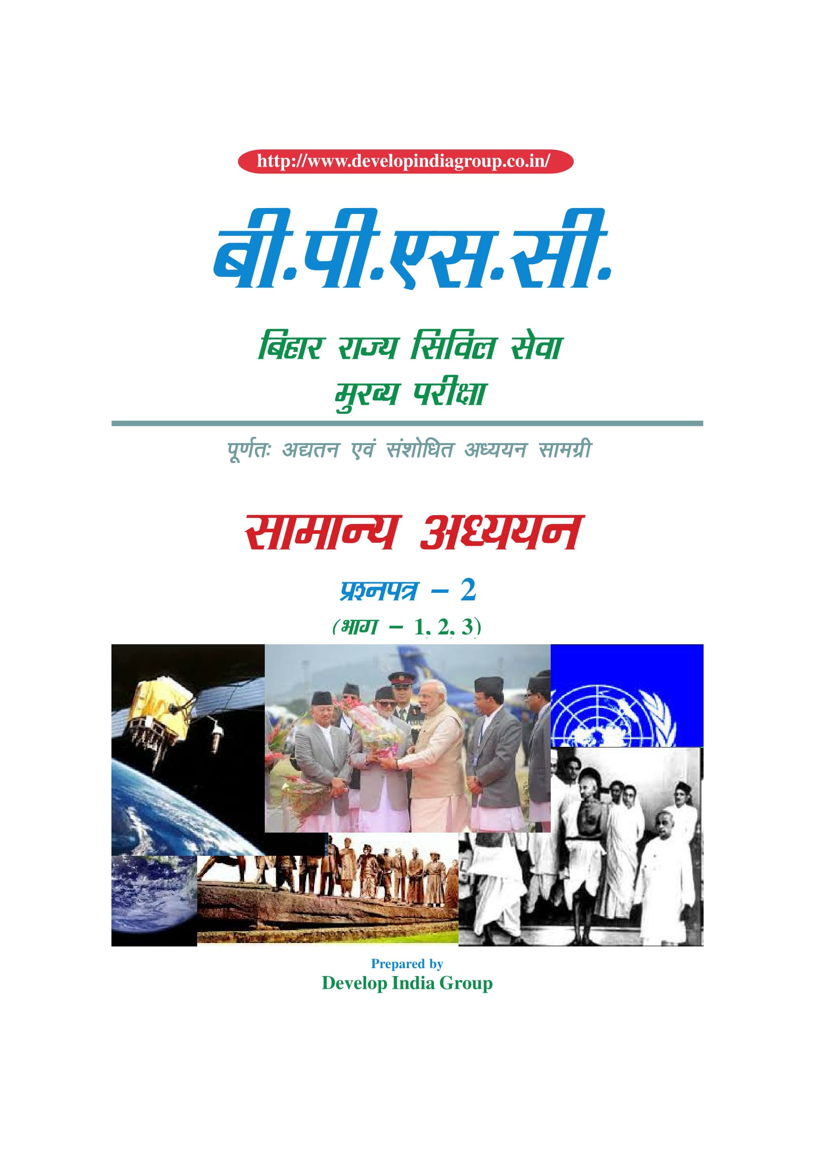 BPSC_Main_General_Studies_Paper_II_(Hindi)