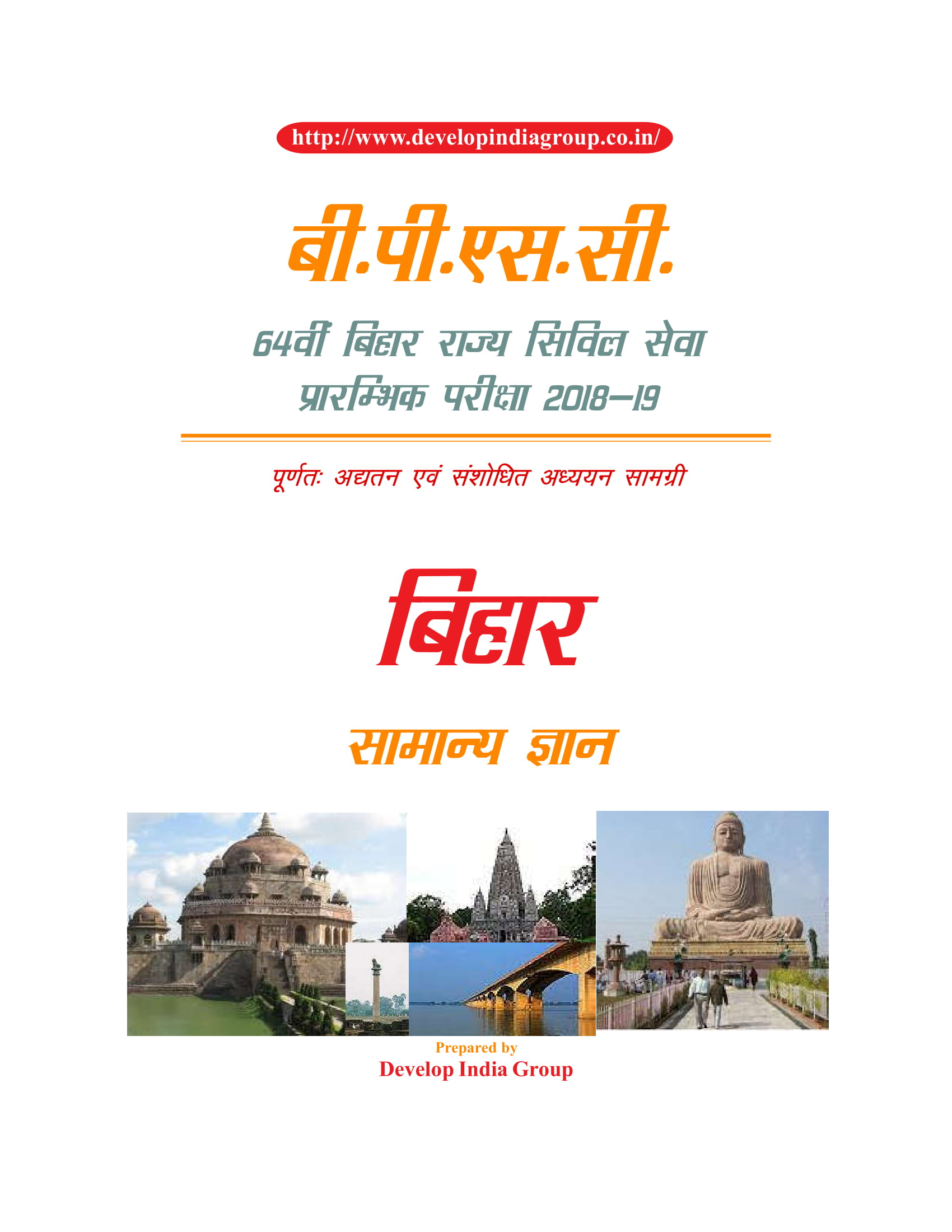BPSC_Prelims_State_Specific_Hindi_cover