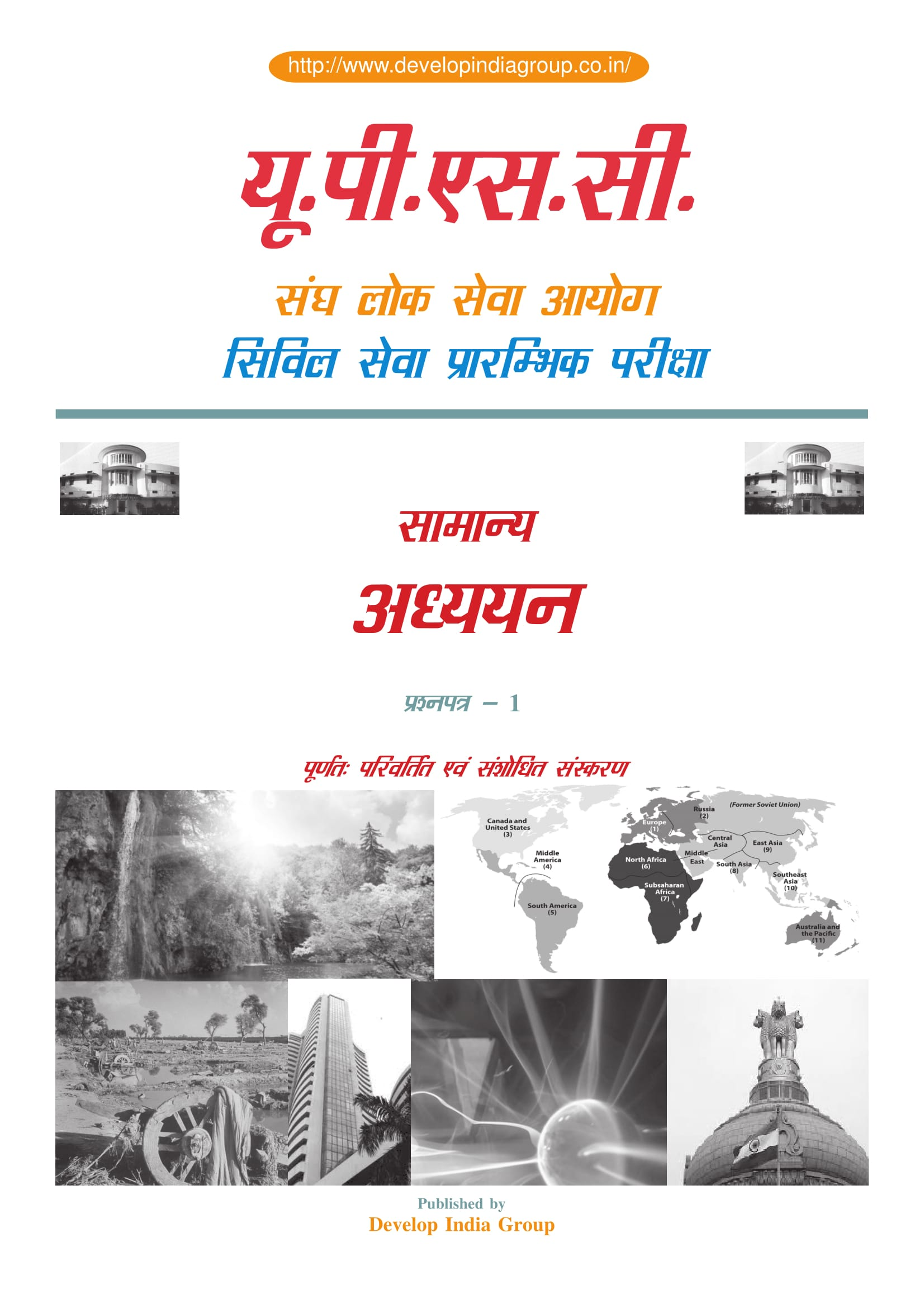 Civil Services Prelims Exam Paper I study notes (Hindi)