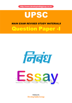 Essay, English Comprehension & English Precis cover.psd