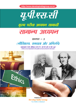 Ethics, Integrity, and Aptitude cover in Hindi