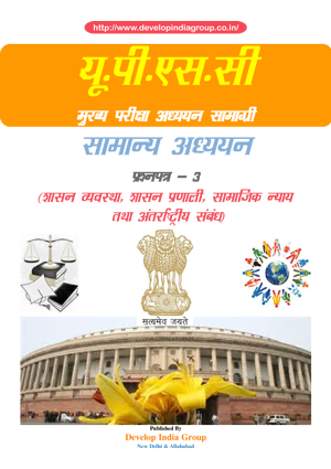 Images/Governance, Constitution, Polity, Social Justice and International relations cover in Hindi