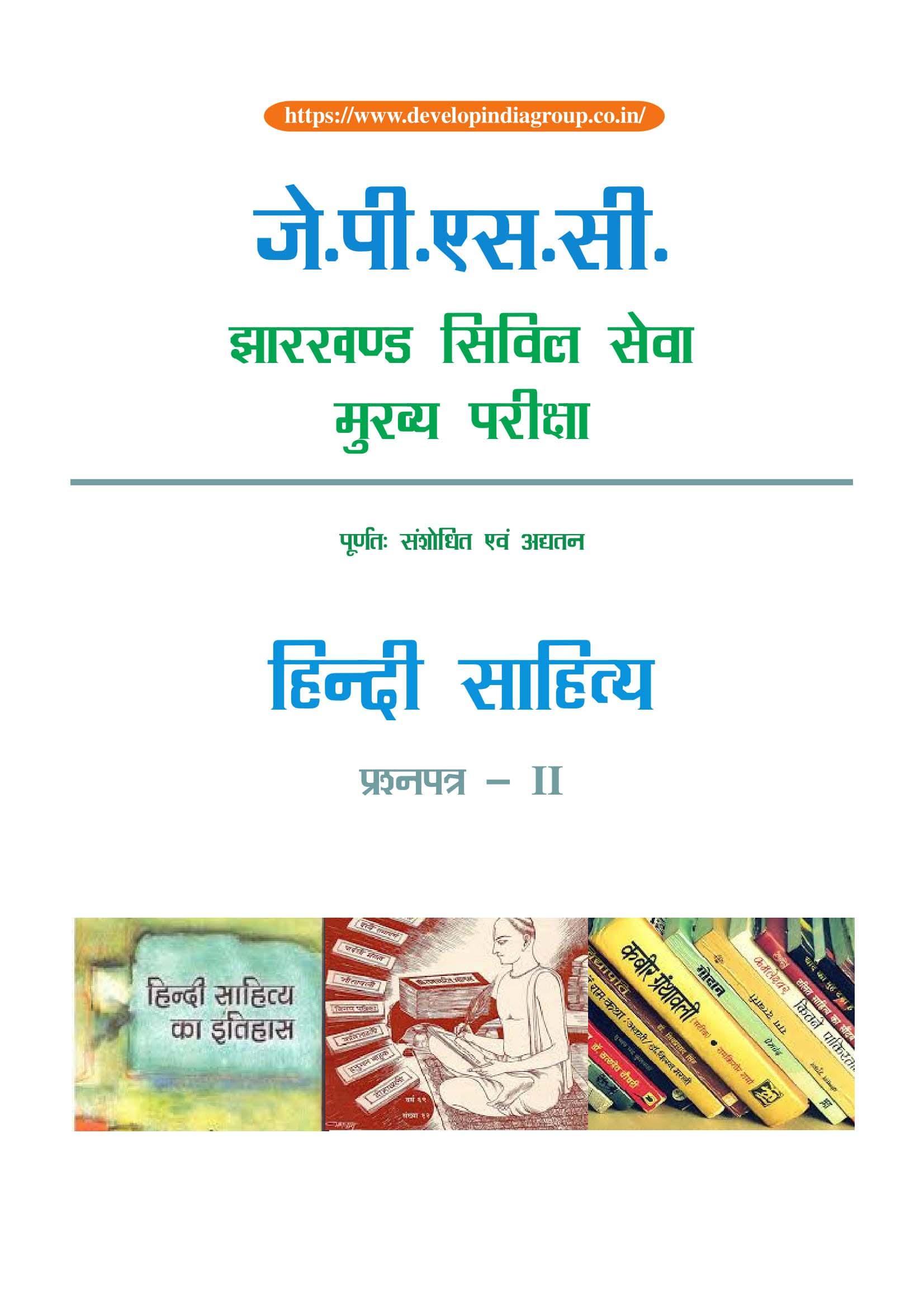 JPSC_Main_(revised)_Paper_2_hindi Literature.jpg
