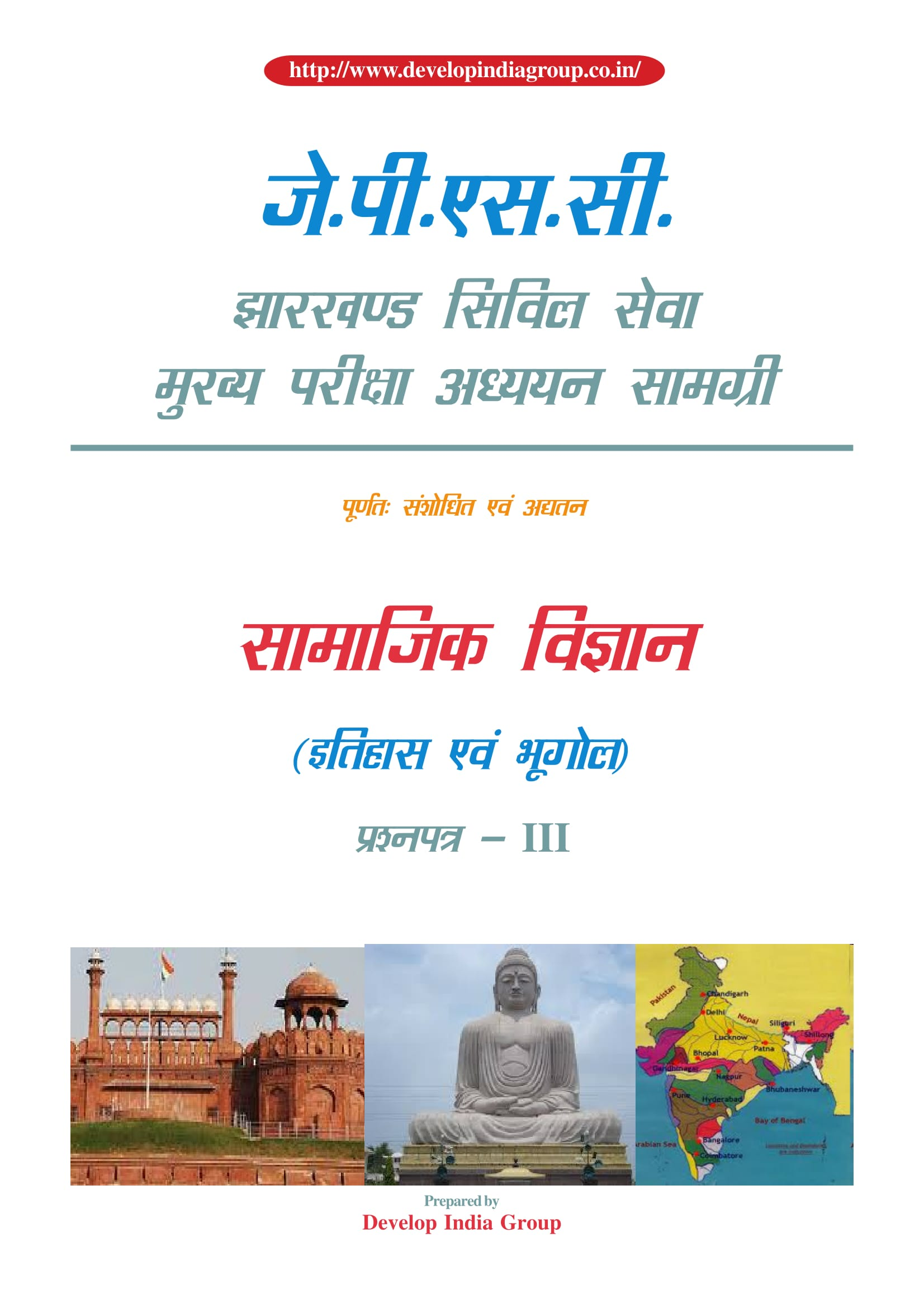 JPSC_Main_(revised)_Paper_3_History&Geography_Hindi