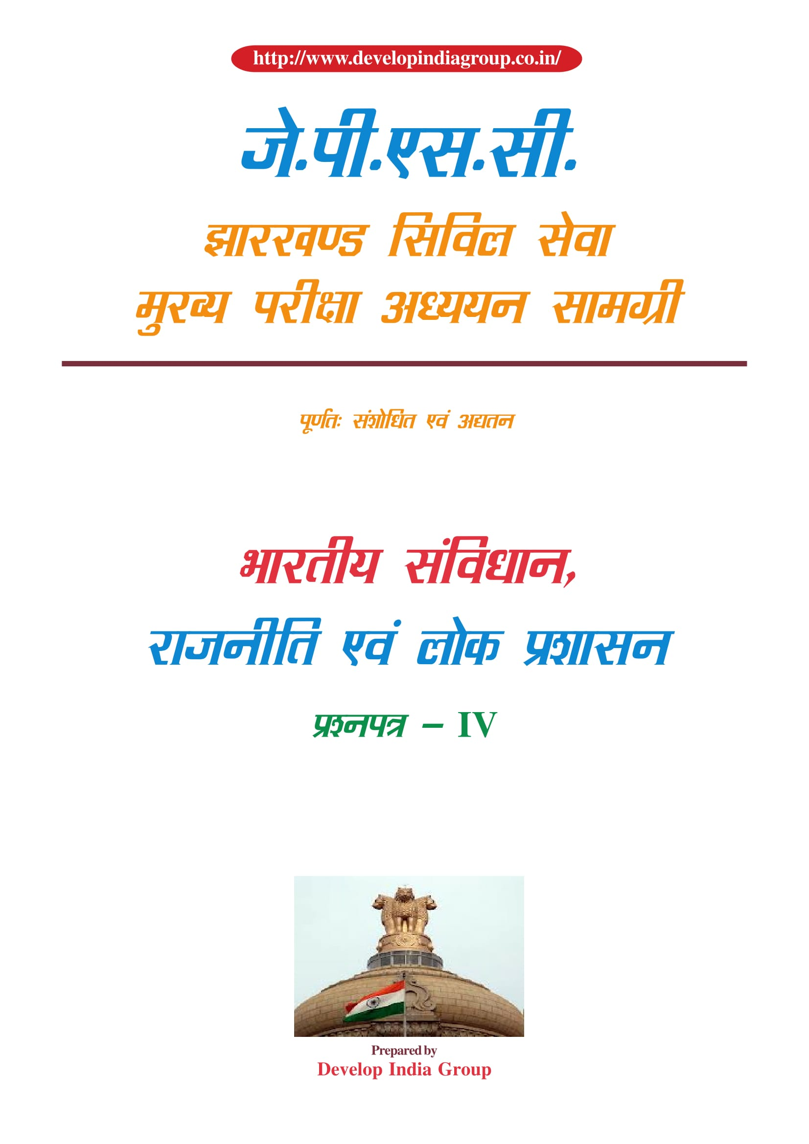 JPSC_Main_(revised)_Paper_4_Indian_Constitution_Polity&Pub_Ad_Hindi