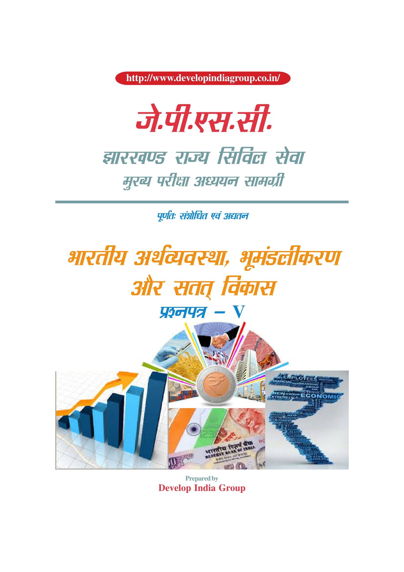 JPSC_Main_(revised)_Paper_5_Indian_Economy_Globlization&Sustanable_Development _Hindi