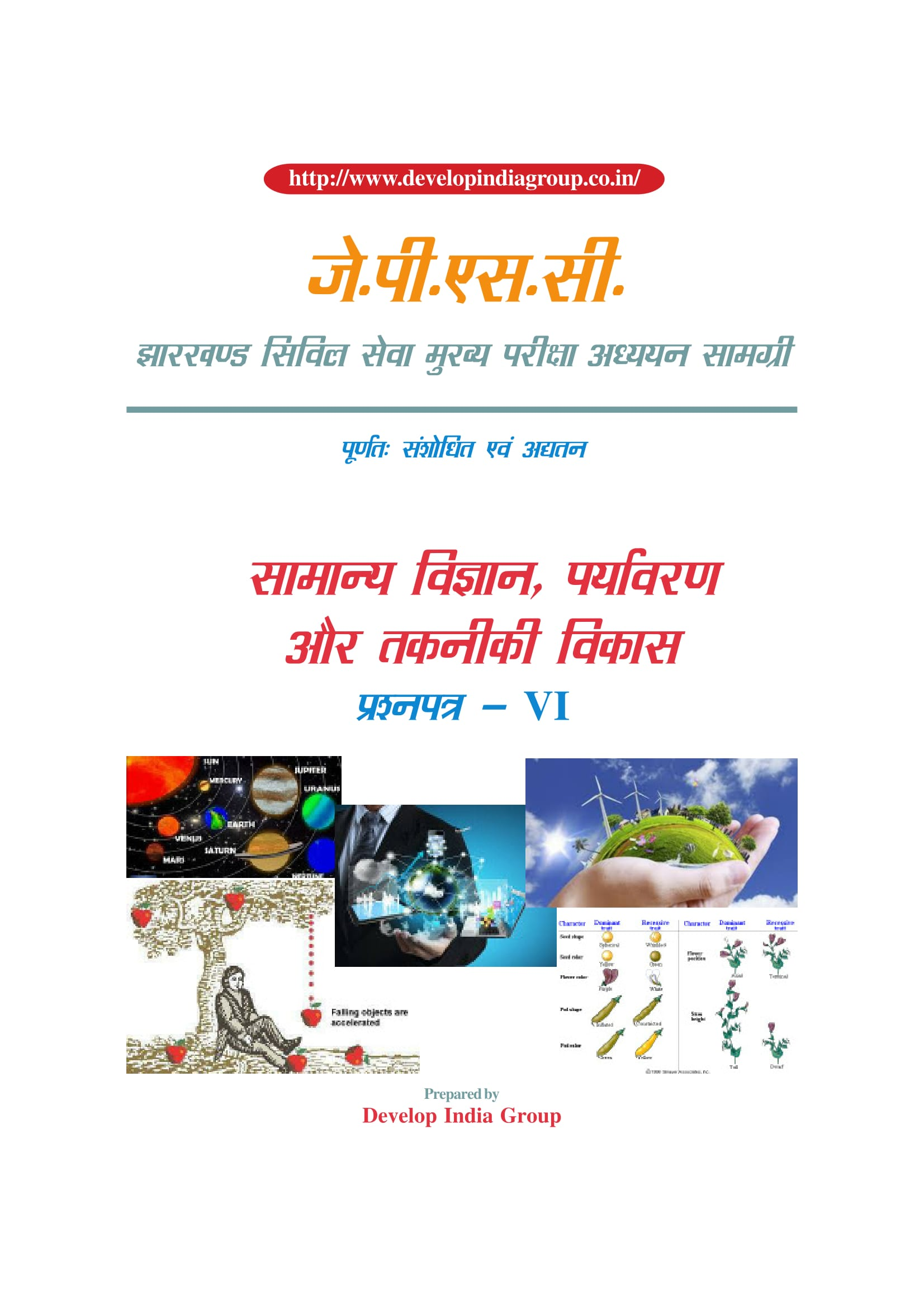 JPSC_Main_(revised)_Paper_6_General_Science_Environment_Technology_Development_(Hindi)