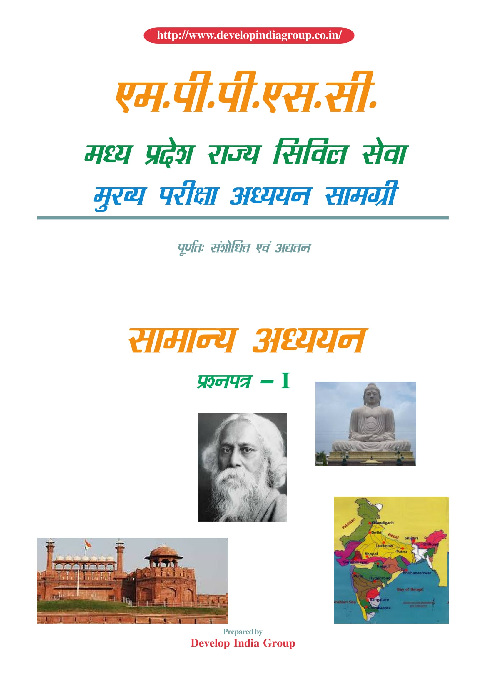 MPPSC Main (revised) Paper I General Studies (Hindi)
