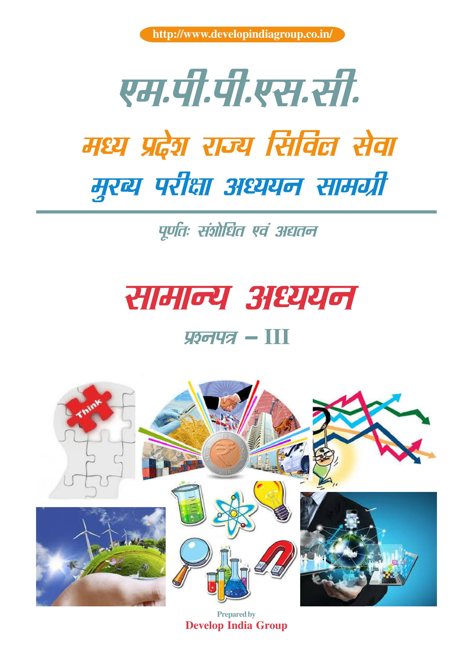 MPPSC Main (revised) Paper III General Studies (Hindi)