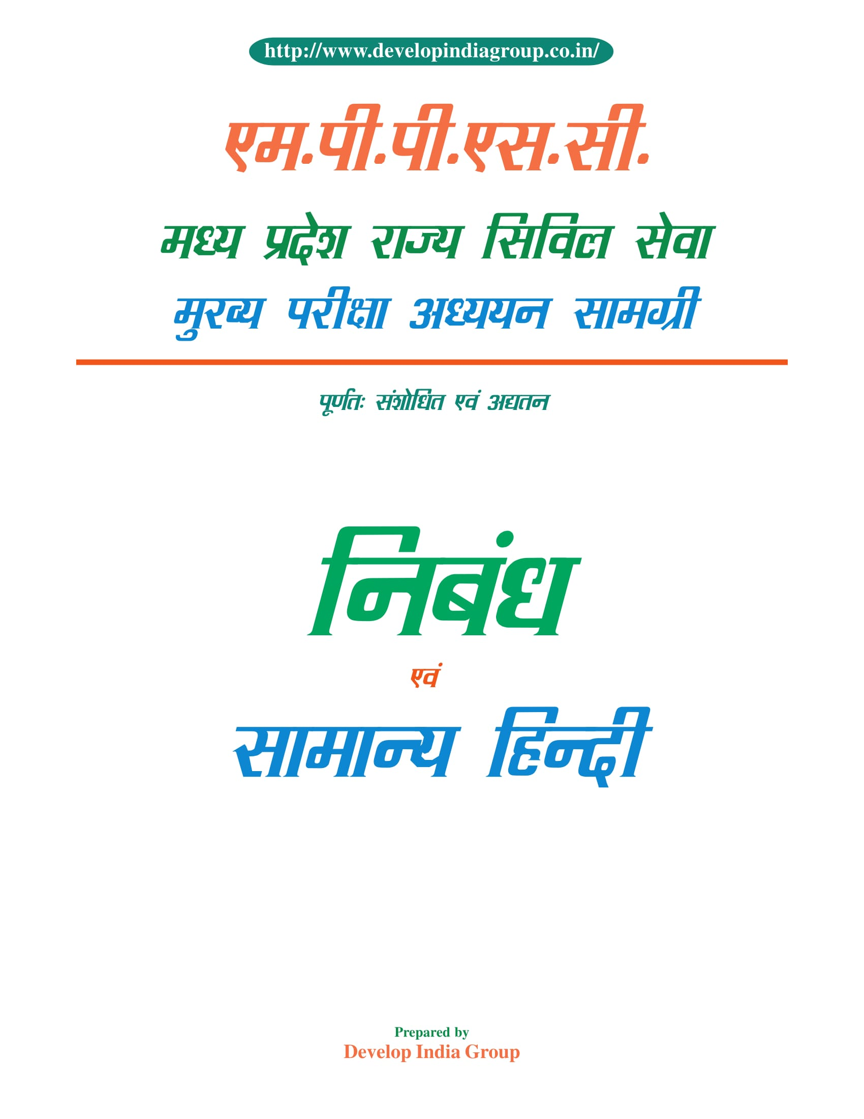 MPPSC Main Paper VI Essay (Hindi)