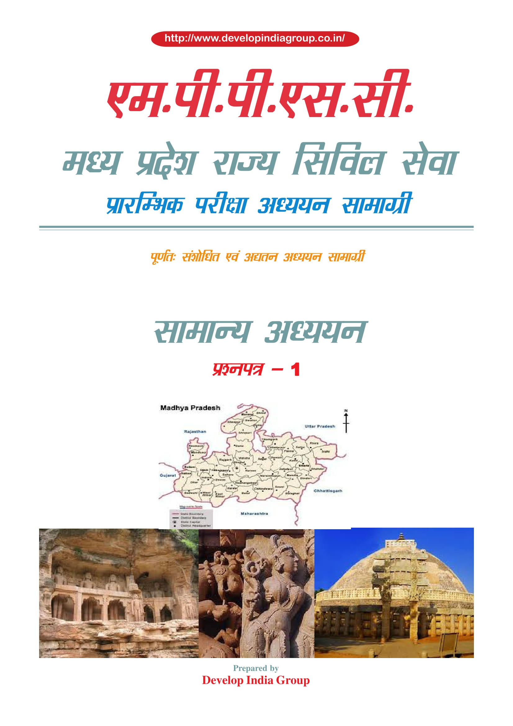 MPPSC Pre paper 1 Hindi cover