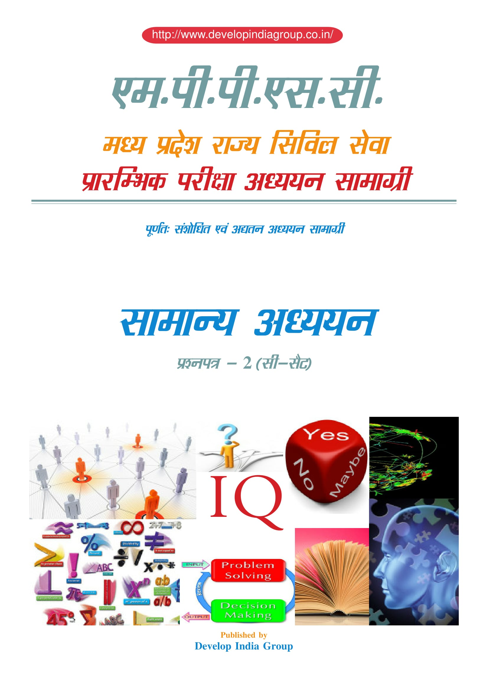 MPPSC Pre paper 2 Hindi cover