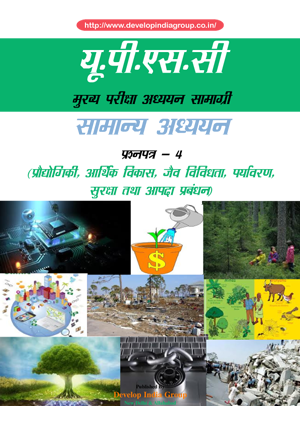 Images/Technology Economic Development Bio diversity Environment security and disaster management cover in Hindi