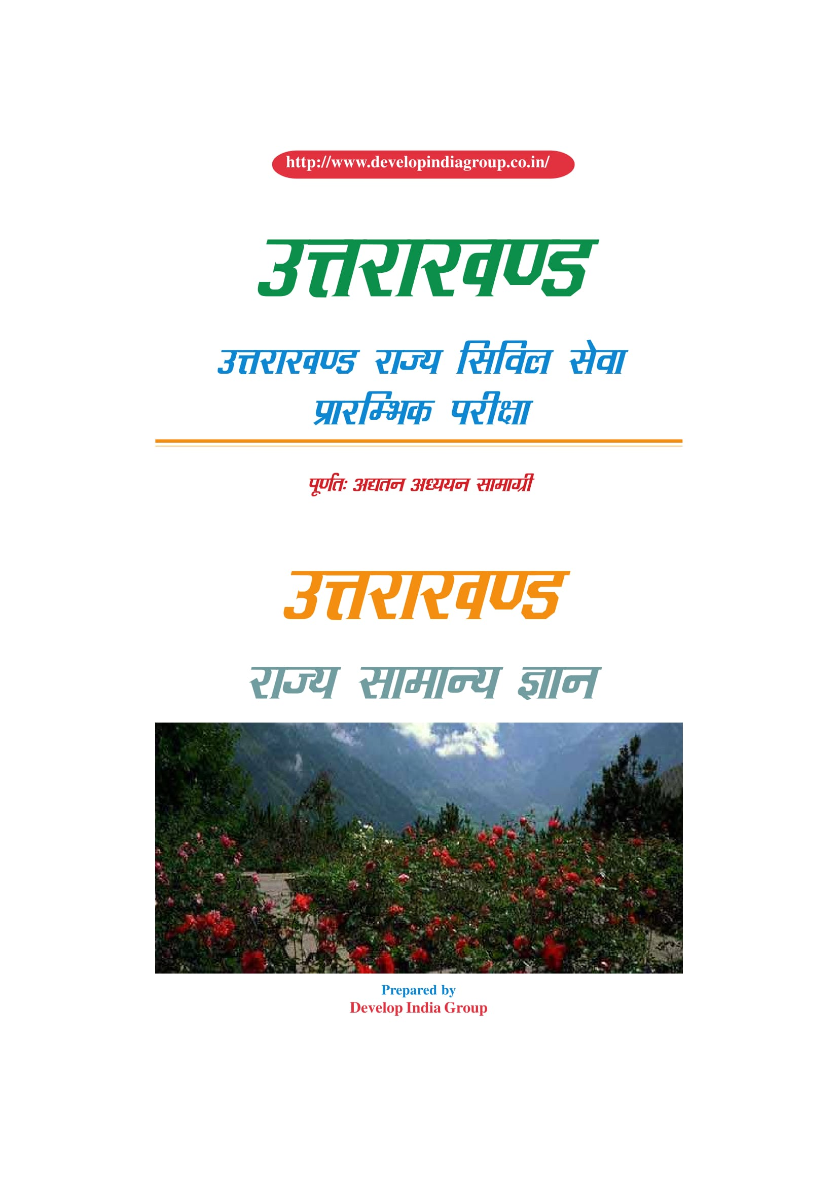 UKPSC_Pre_State_Special_Hindi