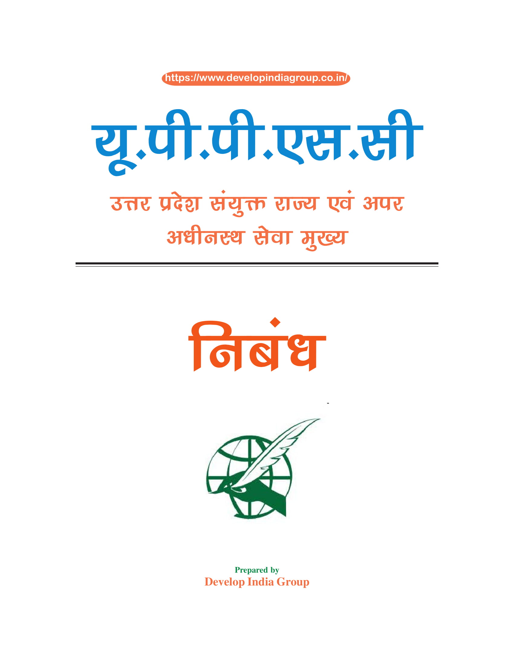 UPPCS Main Exam Essay (in Hindi)