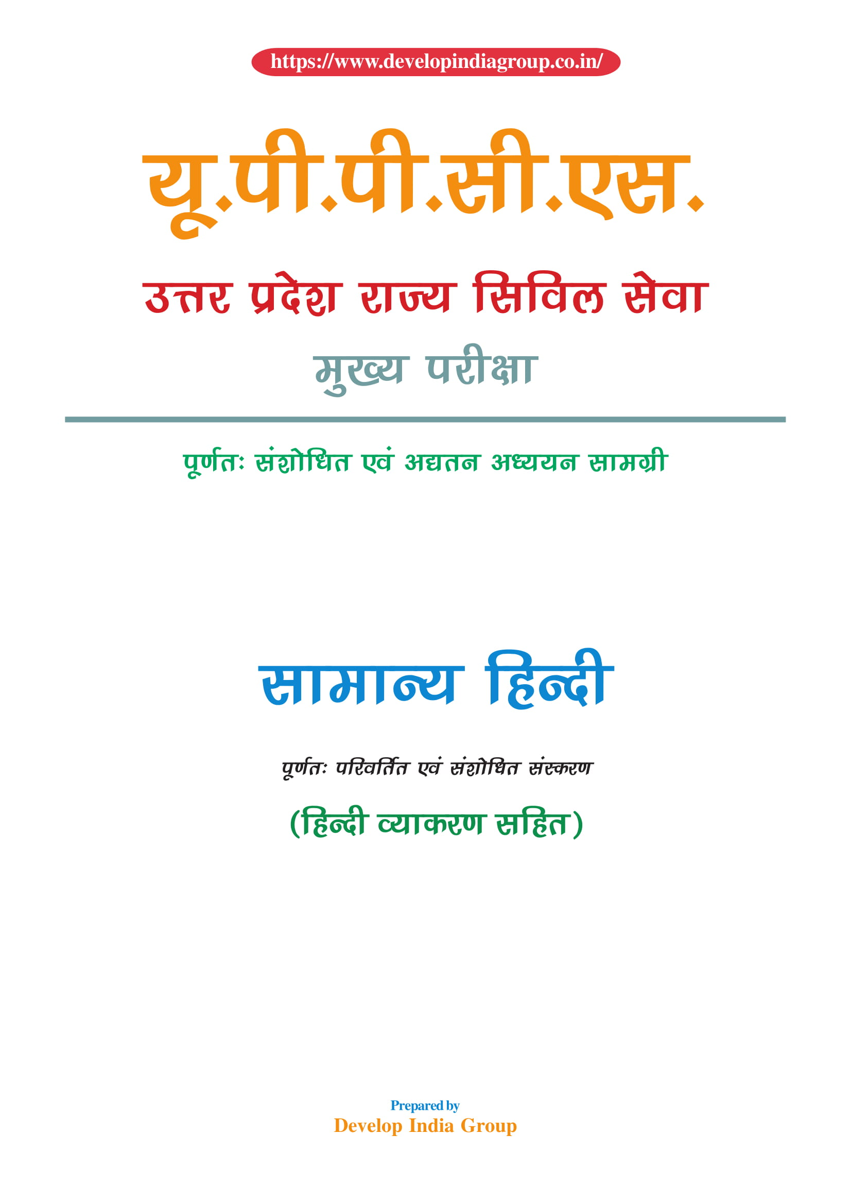 UPPCS Main Exam General Hindi
