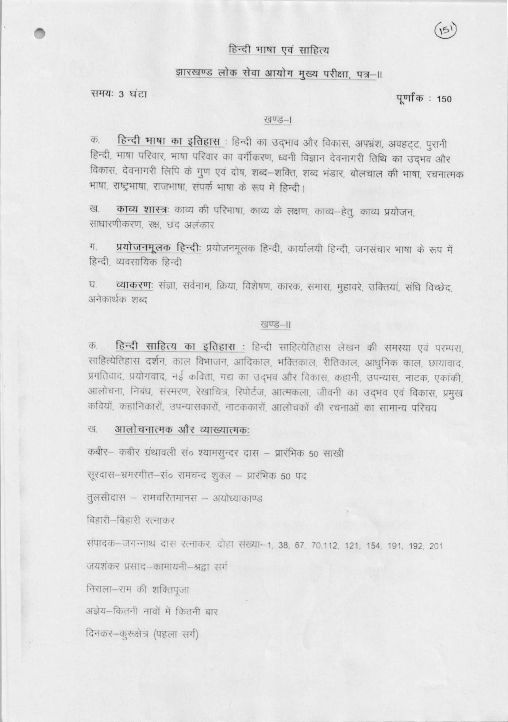 JPSC_syllabus_ccs_exam_hindi_lit-1