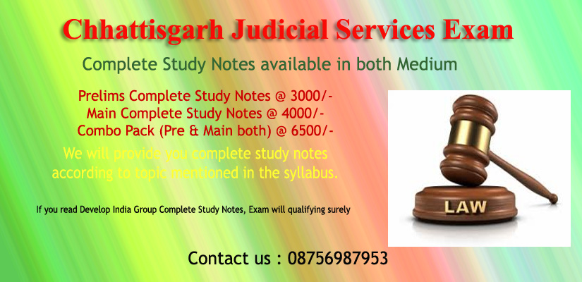 Chhattisgarh Civil Judge Exam 2019