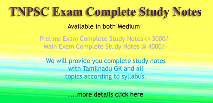 TNPSC Complete Study Notes 2020