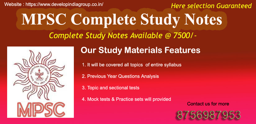 MPSC Complete Study Notes 2019
