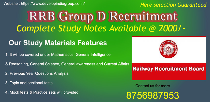 RRB Group D 2020